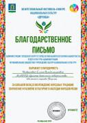 """Победа Вокального ансамбля """"Жар-птица"""""""