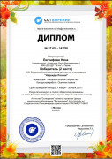 """Студия изо и дизайна """"Радуга"""" в конкурсах Всероссийского уровня"""