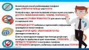 """Информационная безопасность несовершеннолетних в сети """"Интернет"""""""