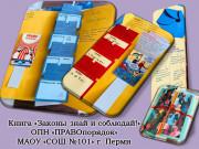 """Городской конкурс """"Правовой лэпбук"""""""