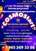 """Образовательная программа летнего досуга и отдыха """"COSMOStart"""" с 1 по 18 июня"""