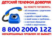 В рамках мероприятий к 10-летию детского телефона доверия 8 800 2000 122