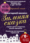 "Новогодний мюзикл ""Зимняя сказка"""