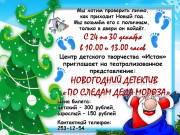 """Театрализованное представление """"Новогодний детектив """"В поисках деда Мороза"""""""