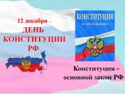 12 декабря - день Конституции РФ. Статистика по ОУ