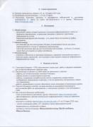"""Стартовал городской конкурс """"Правовой ай-стоппер"""" 10 - 20 марта 2020 года"""