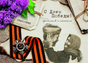 "Районный онлайн-конкурс рисунков ""Победный май"""