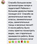 """Онлайн-лагерь """"Нескучный Городок"""""""